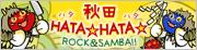 秋田HATA☆HATA☆ROCK&SAMBA
