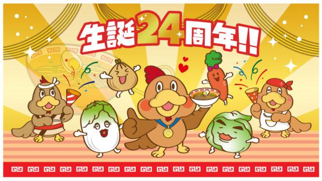 比内地鶏ラーメン24周年