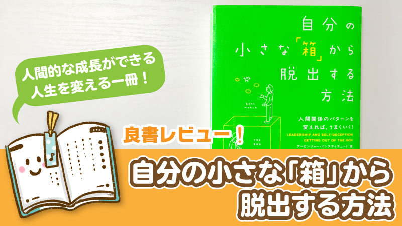 良書レビュー「自分の小さな箱から脱出する方法」人間的な成長ができる人生を変える一冊!