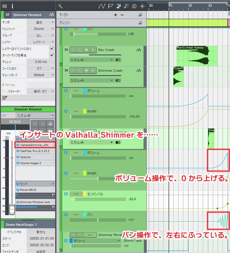 Valhalla Shimmer解説:インサートのValhalla Shimmerを……:ボリューム操作で、0から上げる。:パン操作で、左右にふっている。