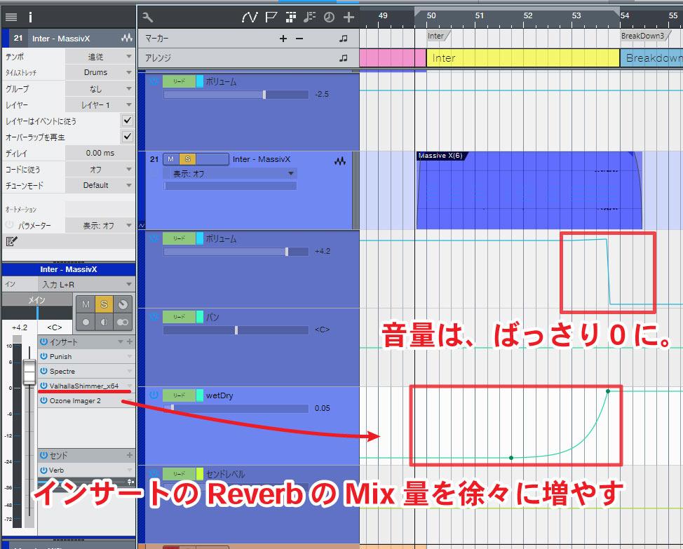 リバーブ操作の解説:インサートのリバーブのMix量を徐々に増やす。音量は、ばっさり0に。
