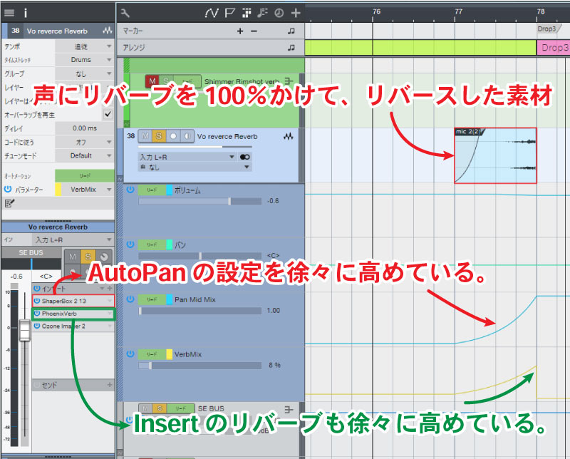 VoReverseの解説画像:声にリバーブを100%かけて、リバースした素材。