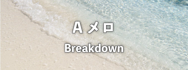 AメロBreakdown