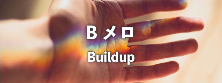 Bメロ(Buildup)