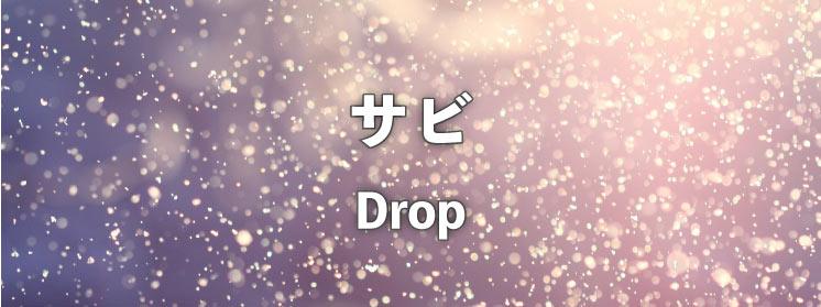 サビ(Drop)