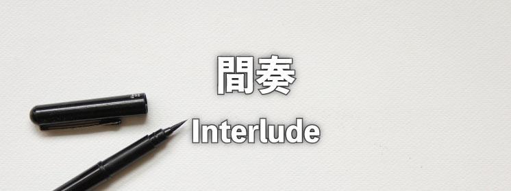 間奏(Interlude)