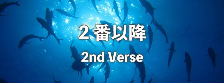 2番以降(2ndVerse)