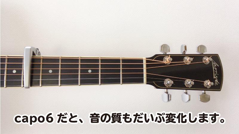 写真:capo6だと、音の質もだいぶ変化します。