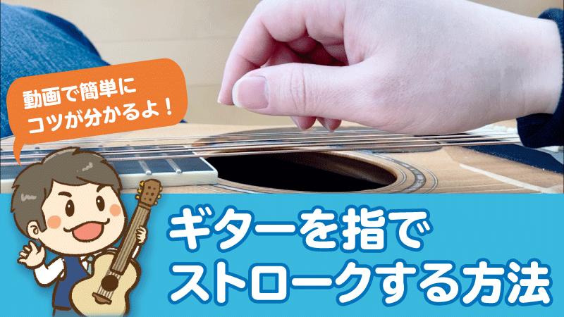 ギターを指でストロークする方法サムネイル