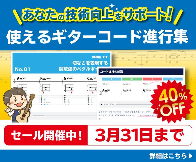 使えるギターコード進行集バナー(スマホ用):3月31日までセール開催中!40%オフ
