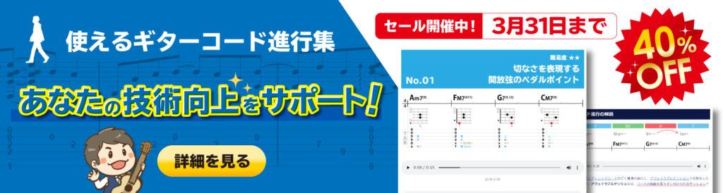 使えるギターコード進行集バナー(PC用):3月31日までセール開催中!40%オフ