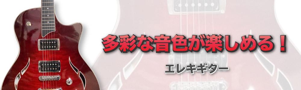 多彩な音色が楽しめる!エレキギター
