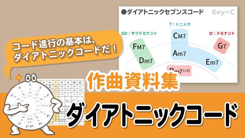 コード進行の基本は、ダイアトニックコードだ!作曲資料集「ダイアトニックコード」サムネイル画像