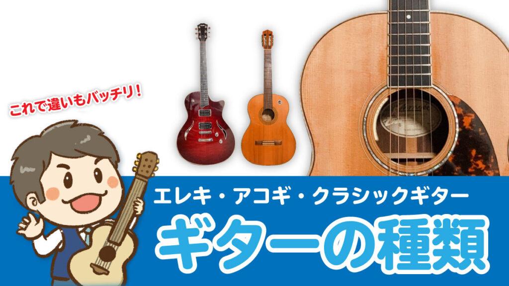 サムネイル画像:エレキ・アコギ・クラシックギター・ギターの種類