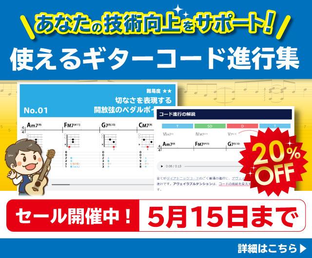 使えるギターコード進行集バナー(スマホ用):5月5日までセール開催中!20%オフ