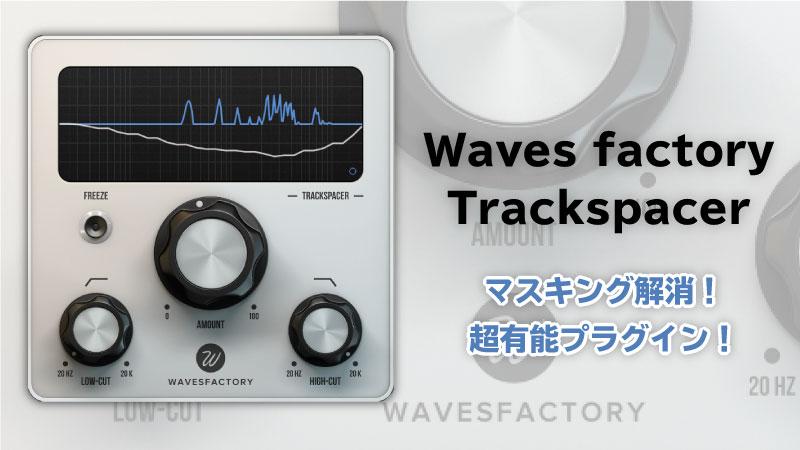 Trackspacerサムネイル|マスキング解消!超有能プラグイン!