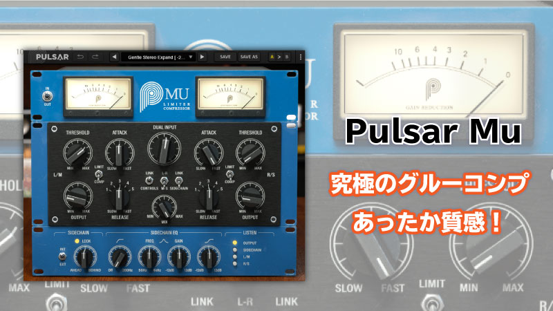 Pulsar Muサムネイル:究極のグルーコンプ。あったか質感!